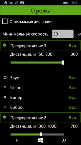 антирадар Strelka для Windows Phone
