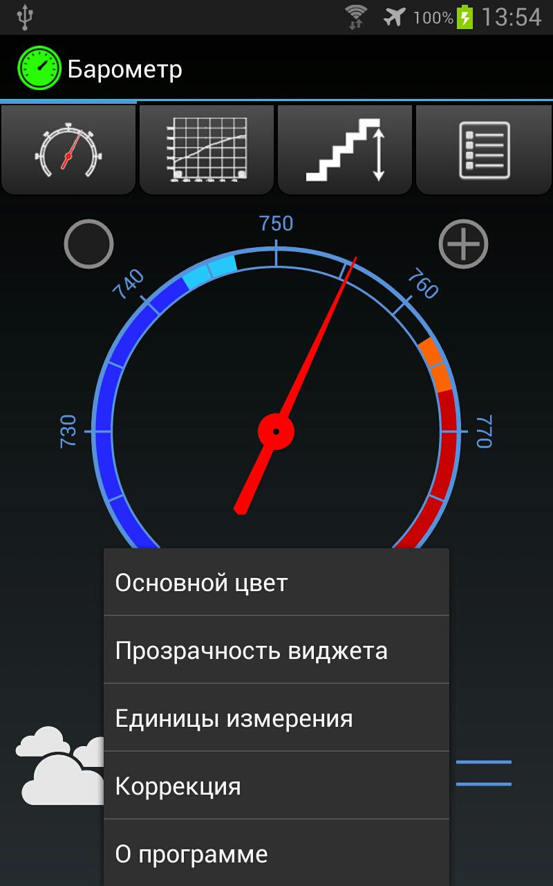 Стрелка Pro для Андроид
