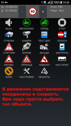 Антирадар Стрелка 5.98 • Скачать для Android (APK) Бесплатно